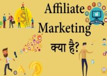 Affiliate marketing क्या है?