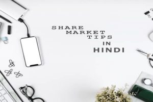 Learn few Share market tips in Hindi for earning more profit