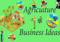 Best Agriculture business ideas in Hindi